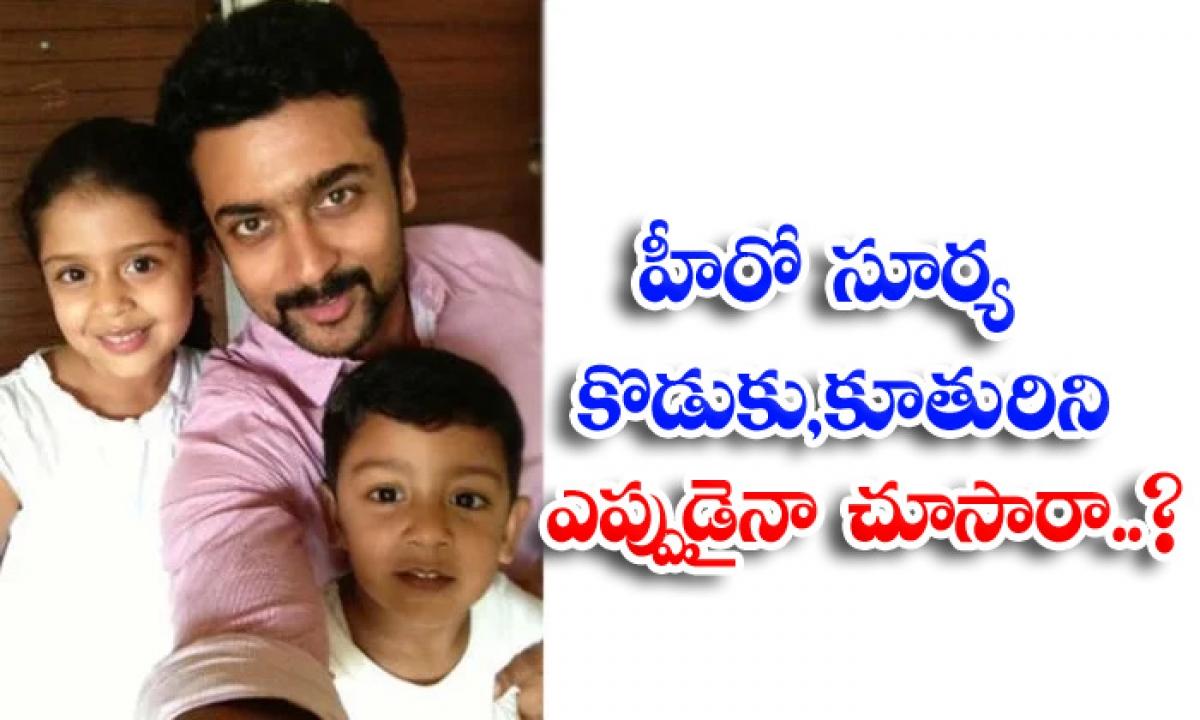 Kollywood Hero Surya Son And Daughter Photo Viral-హీరో సూర్య కొడుకు, కూతురిని ఎప్పుడైనా చూసారా..-Latest News - Telugu-Telugu Tollywood Photo Image-TeluguStop.com