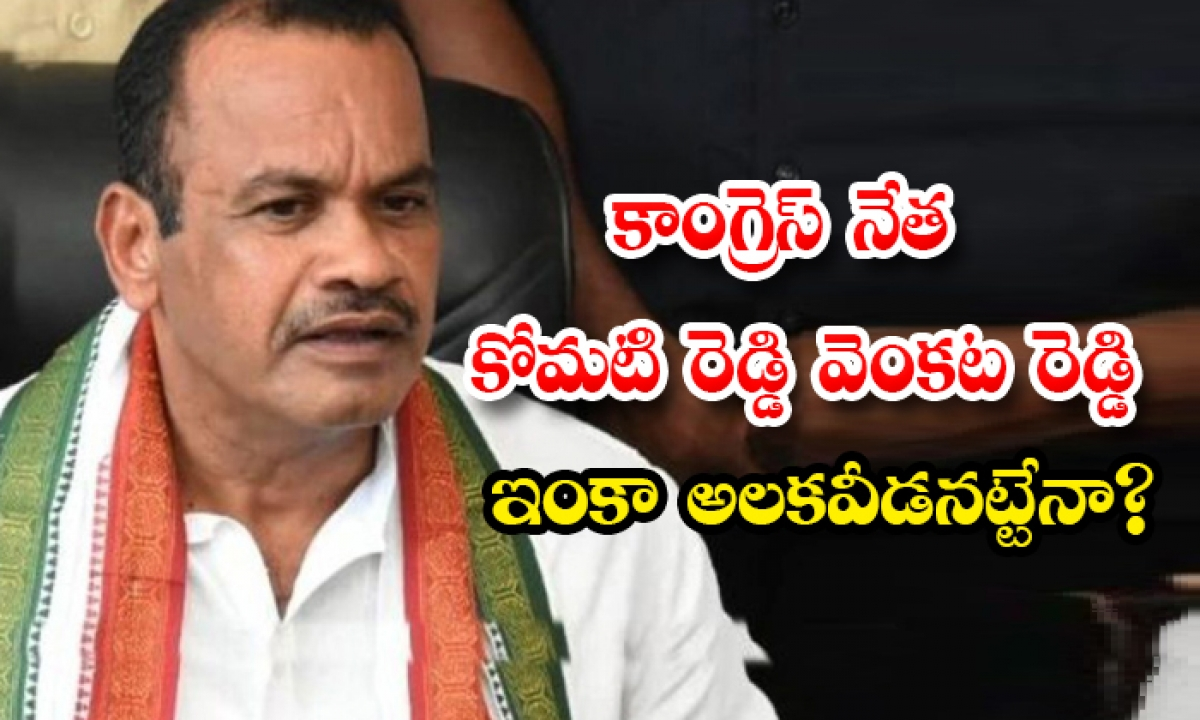 Is Congress Leader Komati Reddy Venkata Reddy Still Untouched-కాంగ్రెస్ నేత కోమటి రెడ్డి వెంకట రెడ్డి ఇంకా అలకవీడనట్టేనా-Latest News - Telugu-Telugu Tollywood Photo Image-TeluguStop.com