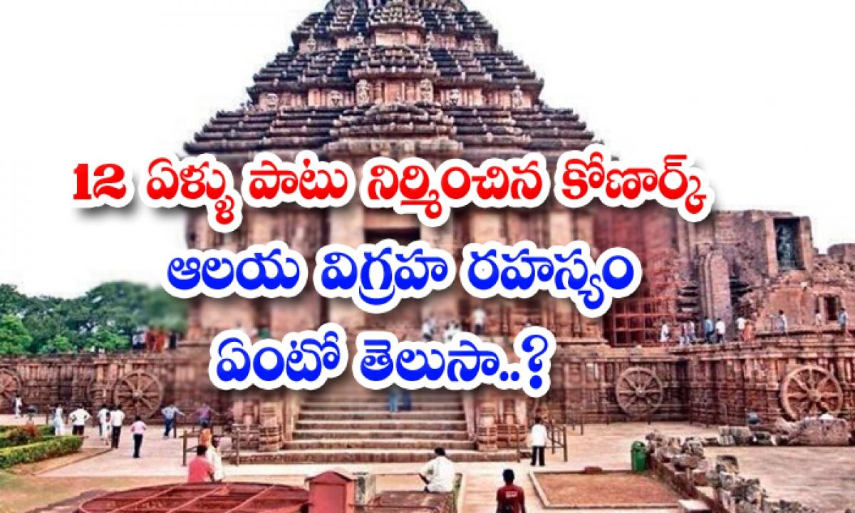 Interesting Facts About Konark Temple-12 ఏళ్ళు పాటు నిర్మించిన కోణార్క్ ఆలయ విగ్రహ రహస్యం ఏంటో తెలుసా..-Latest News - Telugu-Telugu Tollywood Photo Image-TeluguStop.com