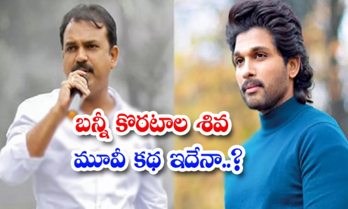 Rumours Goes Viral About Bunny Koratala Shiva Movie-TeluguStop.com
