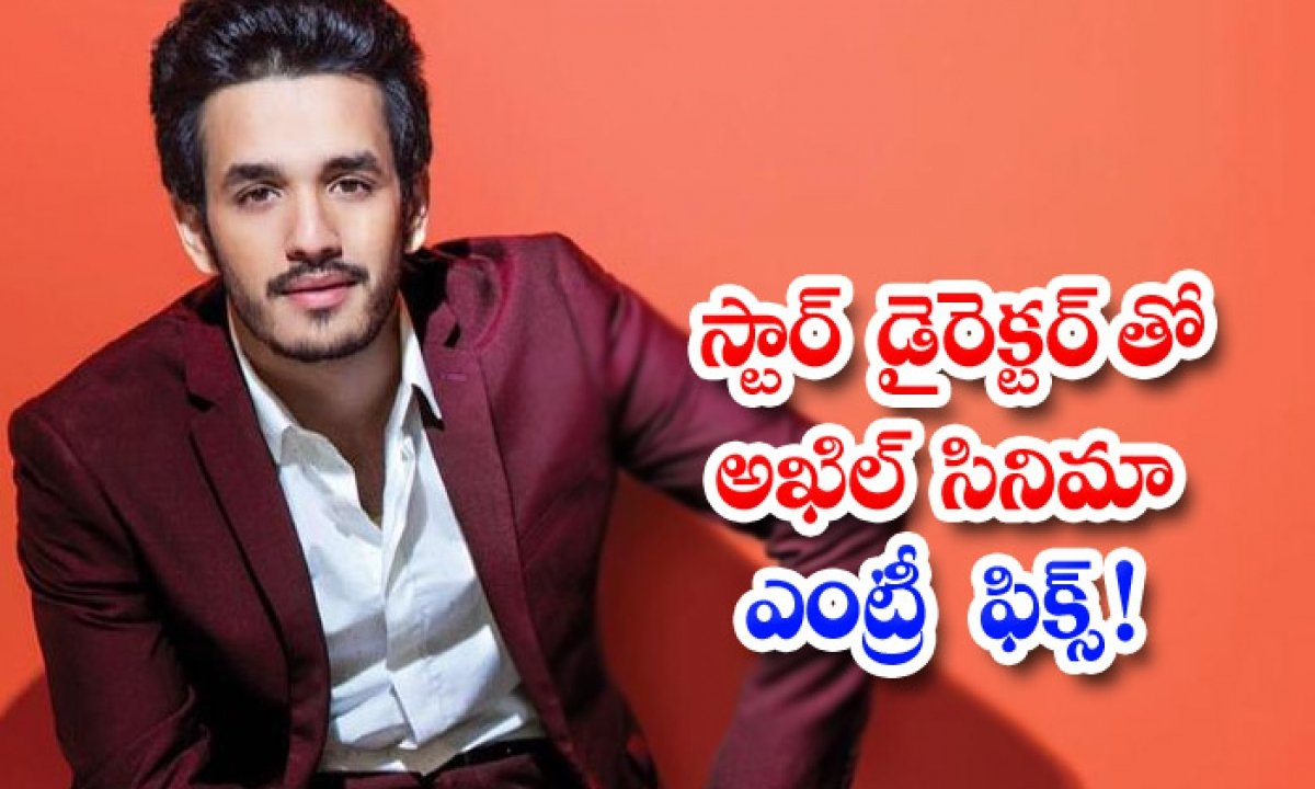 Koratala Siva To Direct Akhil Akkineni-స్టార్ డైరెక్టర్ తో అఖిల్ సినిమా.. ఎంట్రీ ఫిక్స్-Latest News - Telugu-Telugu Tollywood Photo Image-TeluguStop.com