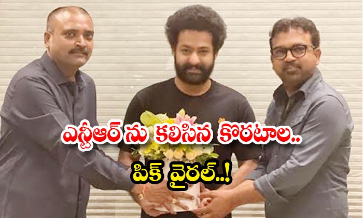 Koratala Siva Meets Junior Ntr Pic Viral-TeluguStop.com