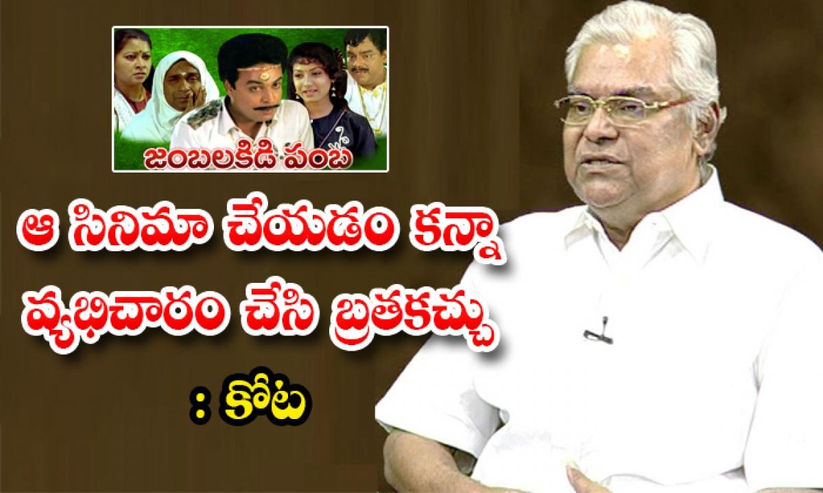 Kota Srinivasa Rao About Jambalakidi Pamba Movie Details-ఆ సినిమా చేయడం కన్నా వ్యభిచారం చేసి బ్రతకచ్చు : కోట-Movie-Telugu Tollywood Photo Image-TeluguStop.com