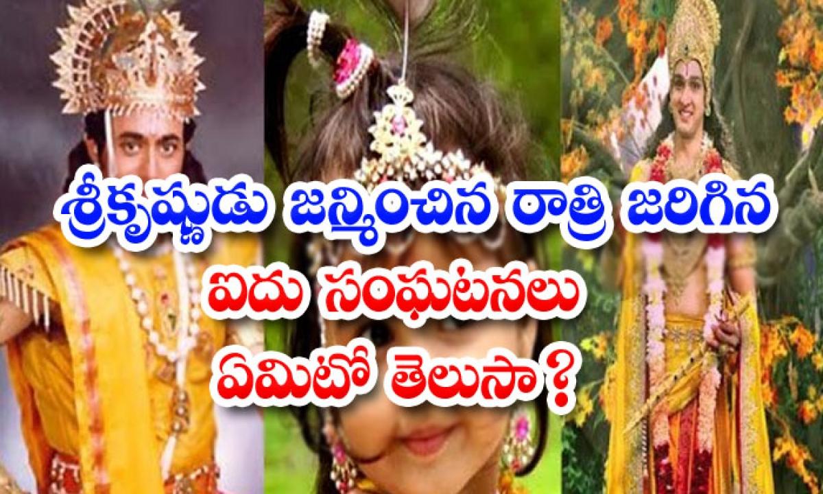 Here The Five Amazing Facts About Sri Krishna-శ్రీకృష్ణుడు జన్మించిన రాత్రి జరిగిన ఐదు సంఘటనలు ఏమిటో తెలుసా-Latest News - Telugu-Telugu Tollywood Photo Image-TeluguStop.com