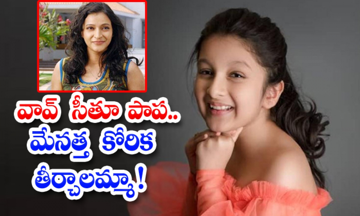 Super Star Fans Want Sitara Act As Heroine In Telugu Films-TeluguStop.com