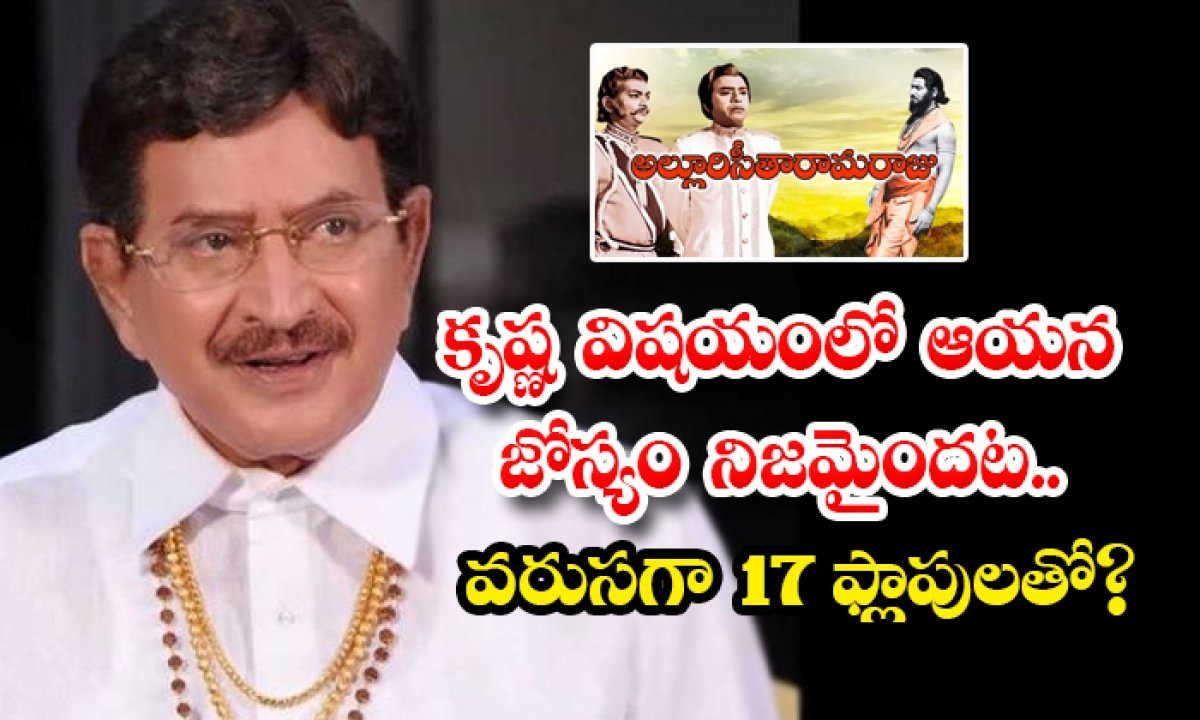 Krishna Faced 17 Flops After Alluri Seetaramaraju Movie-కృష్ణ విషయంలో ఆయన జోస్యం నిజమైందట.. వరుసగా 17 ఫ్లాపులతో-Latest News - Telugu-Telugu Tollywood Photo Image-TeluguStop.com