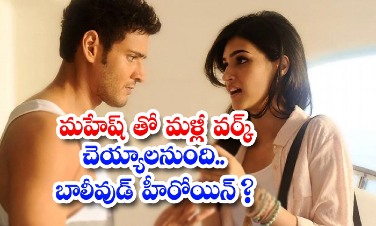 Bollywood Star Heroine Kriti Sanon Wants To Act With Mahesh Babu-మహేష్ తో మళ్ళీ వర్క్ చెయ్యాలనుంది.. బాలీవుడ్ హీరోయిన్-Movie-Telugu Tollywood Photo Image-TeluguStop.com