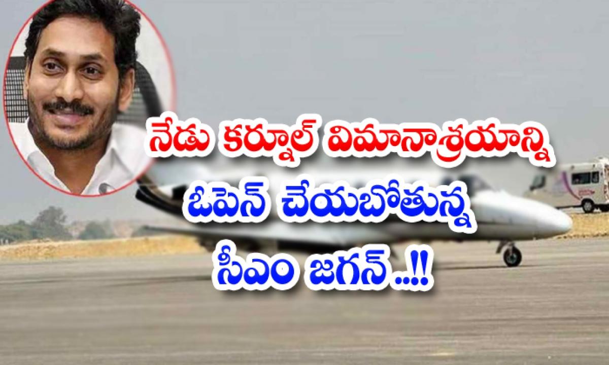 Ys Jagan Opens Kurnool Air Port-నేడు కర్నూల్ విమానాశ్రయాన్ని ఓపెన్ చేయబోతున్న సీఎం జగన్..-Political-Telugu Tollywood Photo Image-TeluguStop.com
