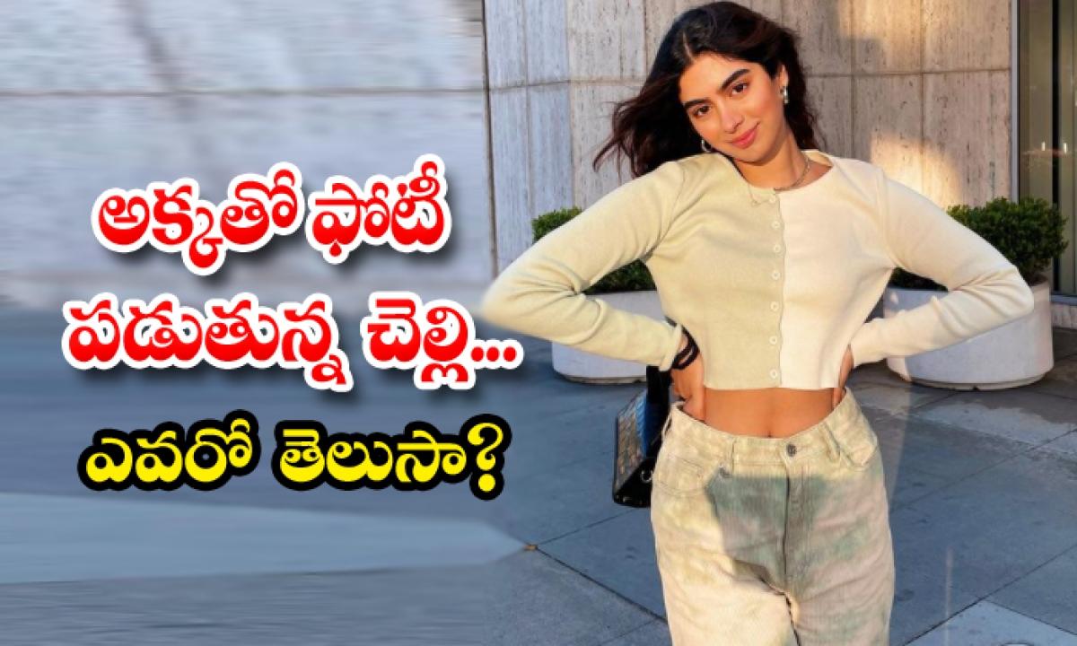 Kushi Kapoor Latest Stunning Pose-TeluguStop.com