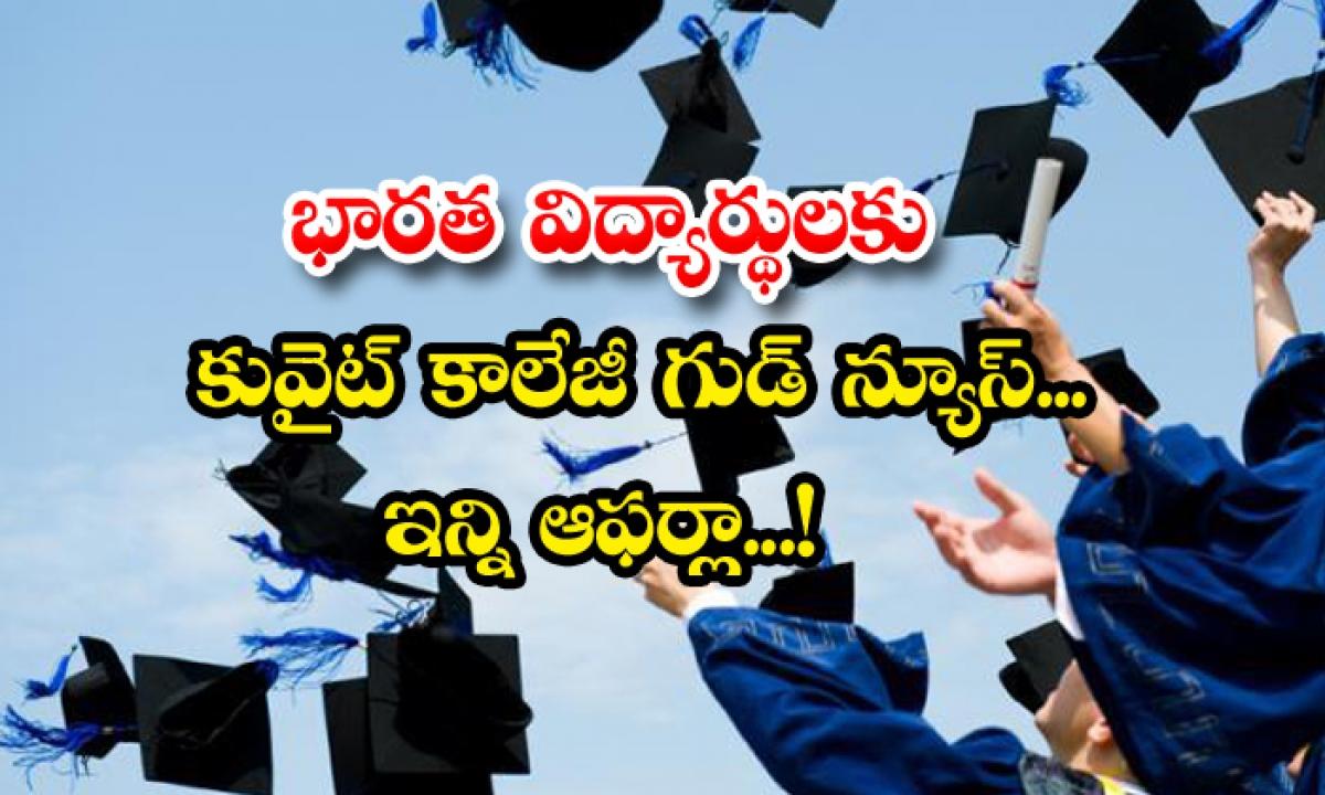 Algonquin College Kuwait Offers Scholarship Discounted Fee For Indian Students-భారత విద్యార్థులకు కువైట్ కాలేజీ గుడ్ న్యూస్….ఇన్ని ఆఫర్లా…-Latest News - Telugu-Telugu Tollywood Photo Image-TeluguStop.com