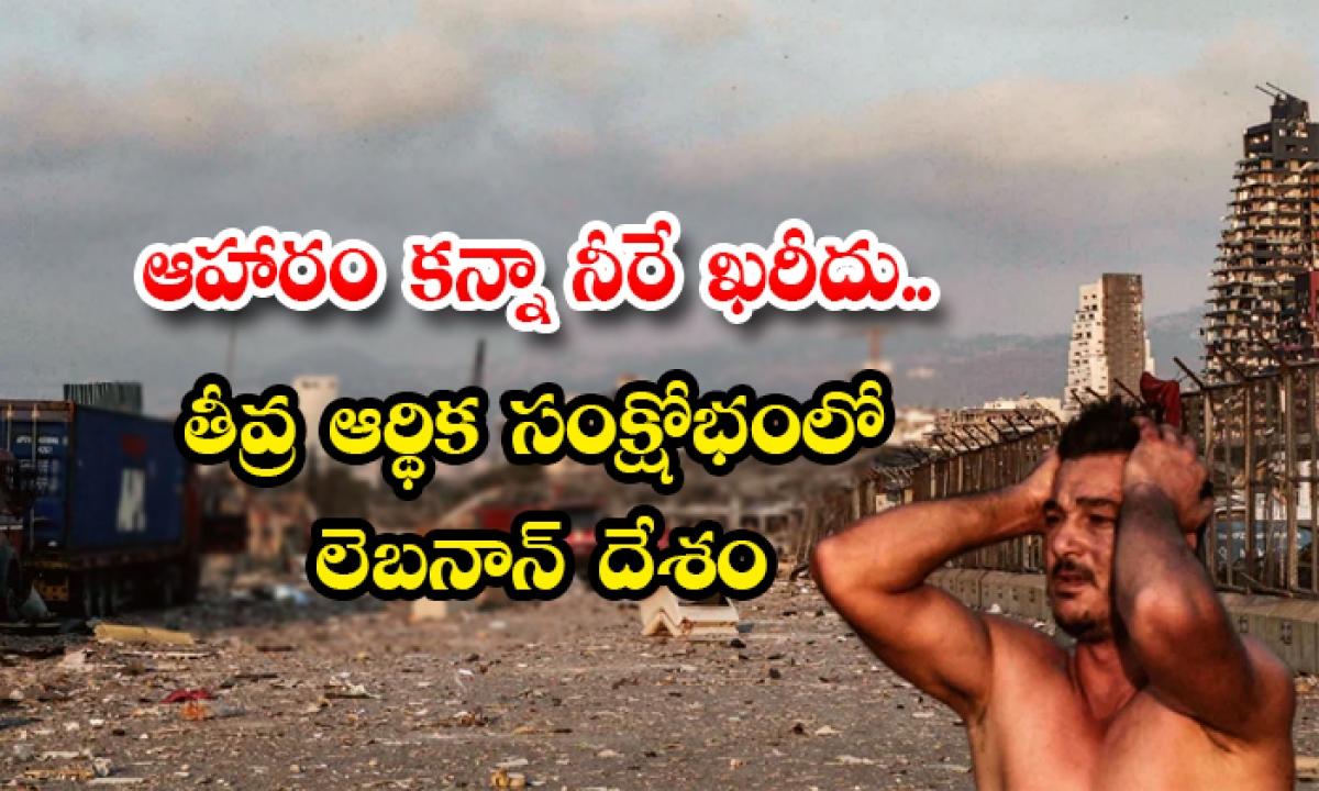Labanon Country In Severe Food Crises Water Becomes Expensive Than Food-ఆహారం కన్నా నీరే ఖరీదు.. తీవ్ర ఆర్థిక సంక్షోభంలో లెబనాన్ దేశం-Latest News - Telugu-Telugu Tollywood Photo Image-TeluguStop.com