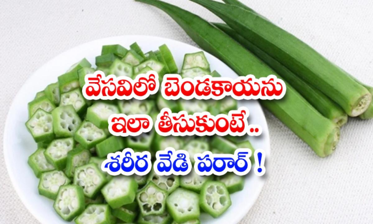 Ladies Finger Helps To Reduce Body Heat-TeluguStop.com