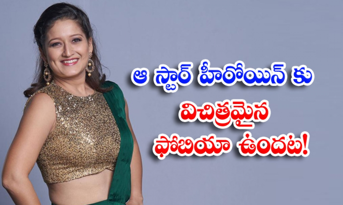 That Star Heroine Has A Weird Phobia-TeluguStop.com