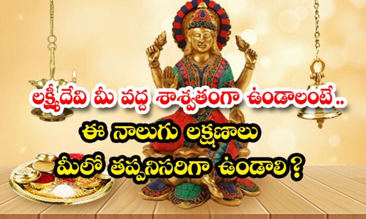 If Lakshmi Devi Is To Be With You Forever But These Four Qualities Are Esential In Yours-లక్ష్మీదేవి మీ వద్ద శాశ్వతంగా ఉండాలంటే..ఈ నాలుగు లక్షణాలు మీలో తప్పనిసరిగా ఉండాలి-Latest News - Telugu-Telugu Tollywood Photo Image-TeluguStop.com