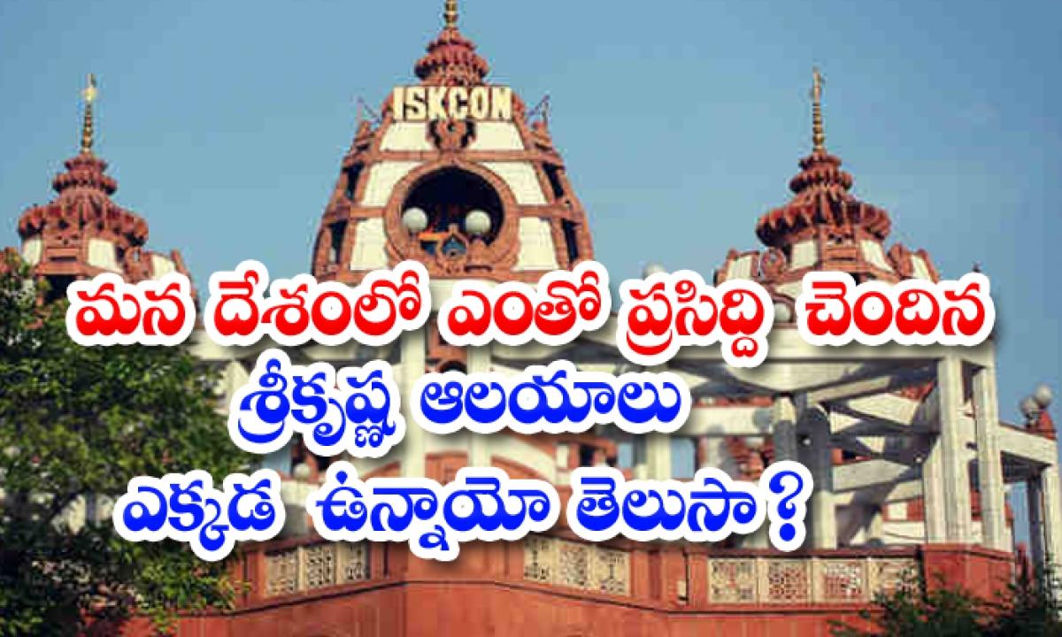 7 Famous Lord Krishna Temples India-మన దేశంలో ఎంతో ప్రసిద్ది చెందిన శ్రీకృష్ణ ఆలయాలు ఎక్కడ ఉన్నాయో తెలుసా-Latest News - Telugu-Telugu Tollywood Photo Image-TeluguStop.com