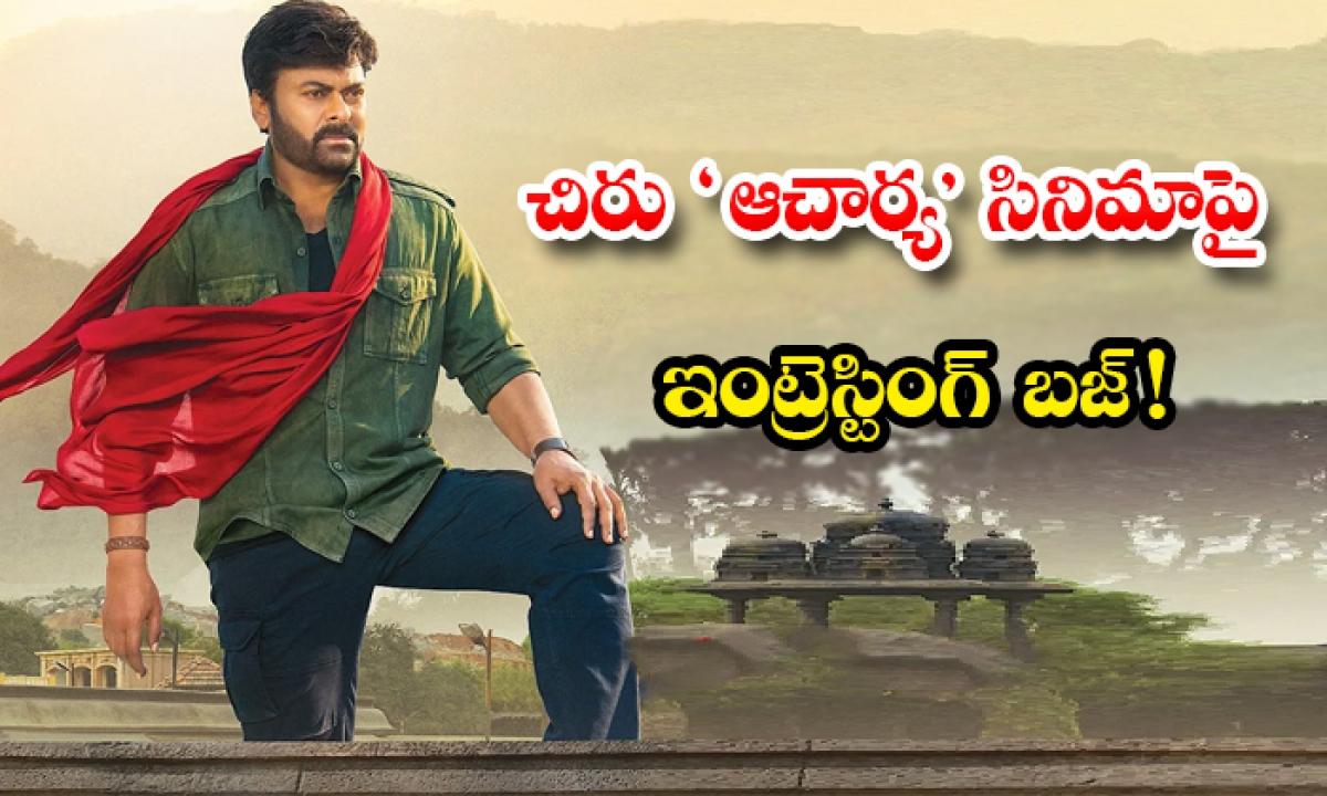 Latest Interesting News On Chiranjeevi Acharya Movie Details-చిరు ఆచార్య' సినిమాపై ఇంట్రెస్టింగ్ బజ్-Latest News - Telugu-Telugu Tollywood Photo Image-TeluguStop.com