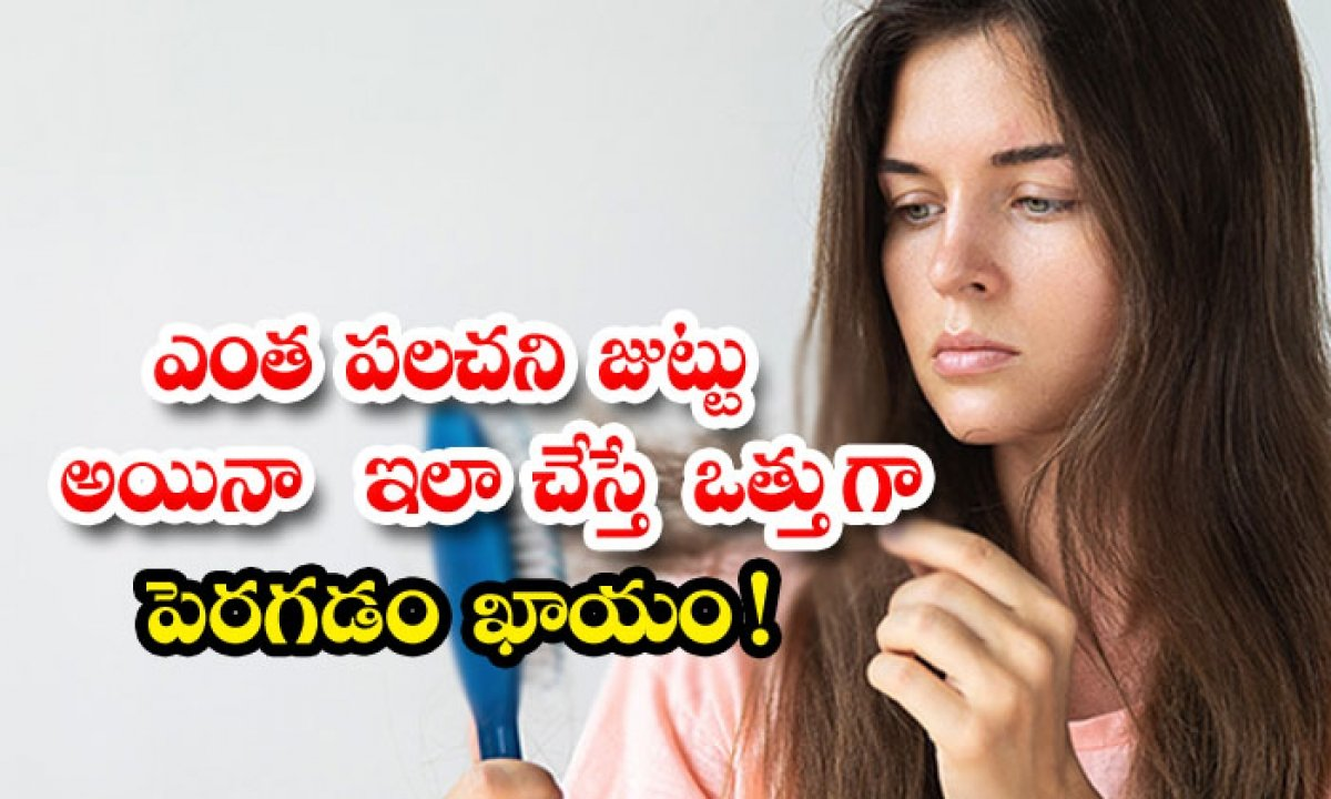 No Matter How Thin The Hair Doing So Will Ensure Consistent Growth-TeluguStop.com