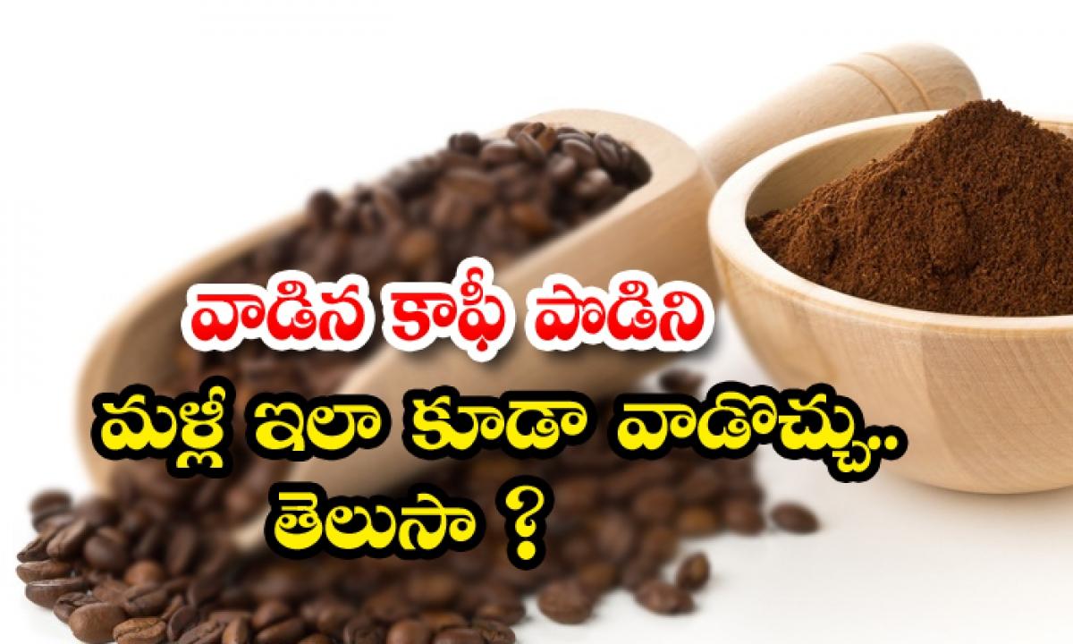 Creative Ways To Reuse Of Coffee Powder-వాడిన కాఫీ పొడిని మళ్లీ ఇలా కూడా వాడొచ్చు.. తెలుసా-Latest News - Telugu-Telugu Tollywood Photo Image-TeluguStop.com