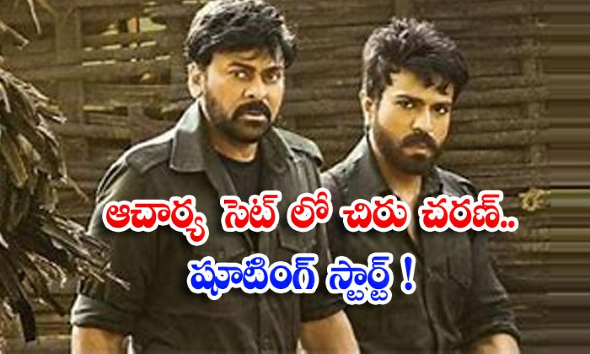 Latest News On Chiranjeevi Acharya Movie Shoot-ఆచార్య సెట్ లో చిరు చరణ్.. షూటింగ్ స్టార్ట్-Latest News - Telugu-Telugu Tollywood Photo Image-TeluguStop.com