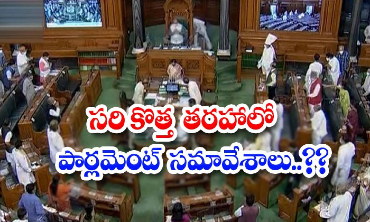 Parliamentary Sessions In The Latest Style-సరికొత్త తరహాలో పార్లమెంట్ సమావేశాలు..-General-Telugu-Telugu Tollywood Photo Image-TeluguStop.com