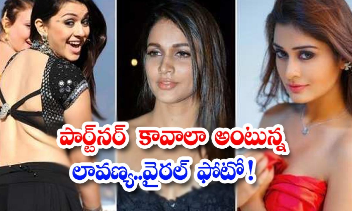 Lavanya Tripati Shares Viral Hot Photo And Put Caption-పార్ట్నర్ కావాలా అంటున్న లావణ్య.. వైరల్ ఫోటో-Latest News - Telugu-Telugu Tollywood Photo Image-TeluguStop.com