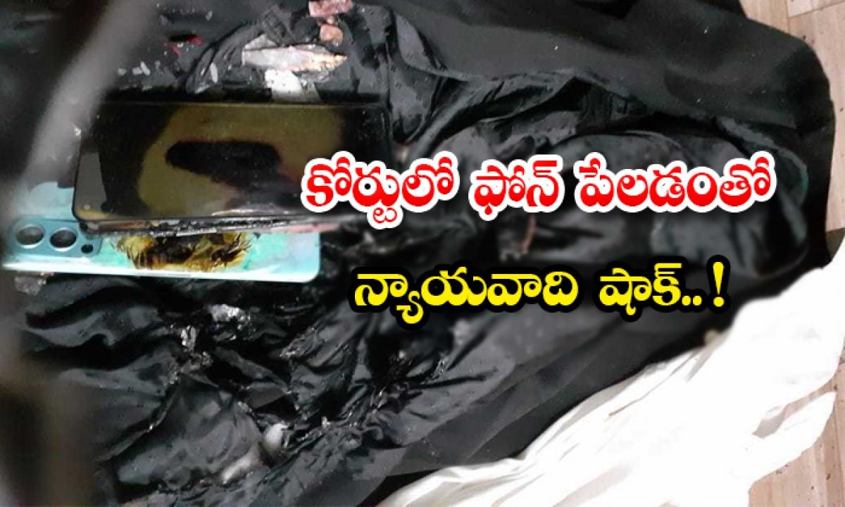 Lawyer Shocked On Seeing The Phone Blasted In The Court-కోర్టులో ఫోన్ పేలడంతో న్యాయవాది షాక్.. -General-Telugu-Telugu Tollywood Photo Image-TeluguStop.com
