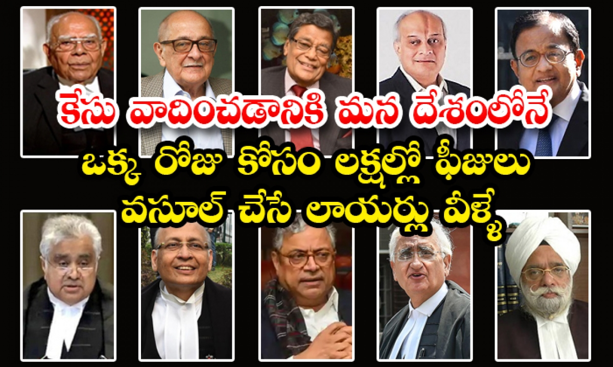 Lawyers Who Charge Lakhs For One Trail In India-TeluguStop.com