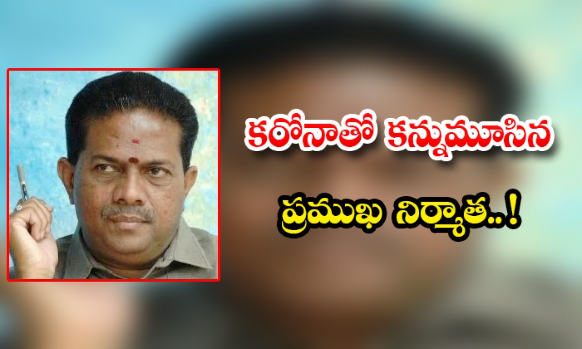 Leading Producer Salem Chandrasekhar Died With Corona-TeluguStop.com