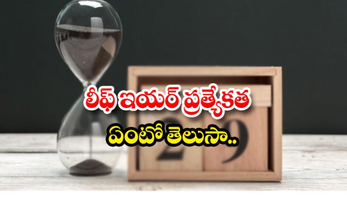 Leap Year Speciality-లీఫ్ ఇయర్ ప్రత్యేకత ఏంటో తెలుసా-General-Telugu-Telugu Tollywood Photo Image-TeluguStop.com