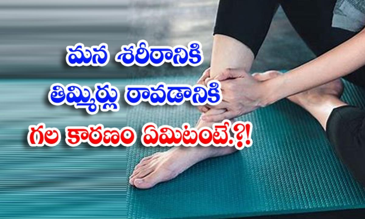Legs Pain Health Tips Health Care Health Benefits Tips-TeluguStop.com