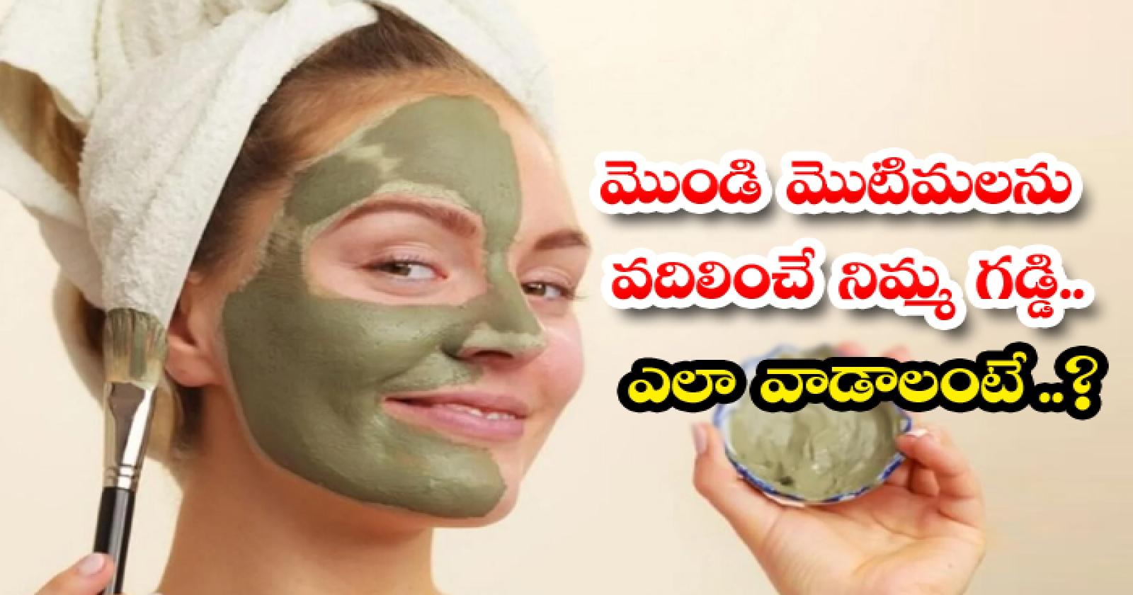 Lemongrass Helps To Reduce Pimples-మొండి మొటిమలను వదిలించే నిమ్మ గడ్డి..ఎలా వాడాలంటే-Latest News - Telugu-Telugu Tollywood Photo Image-TeluguStop.com