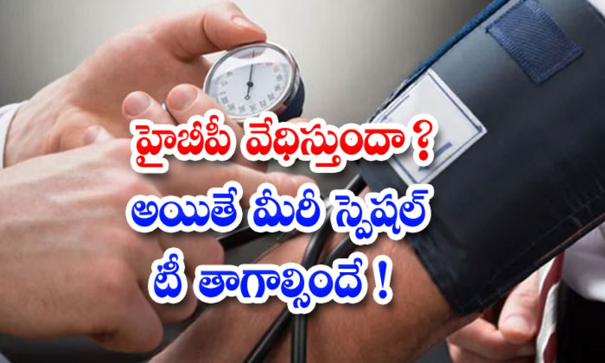 Lemongrass Tea Help To Get Rid Of High Blood Pressure-హైబీపీ వేధిస్తుందా అయితే మీరీ స్పెషల్ టీ తాగాల్సిందే-Latest News - Telugu-Telugu Tollywood Photo Image-TeluguStop.com