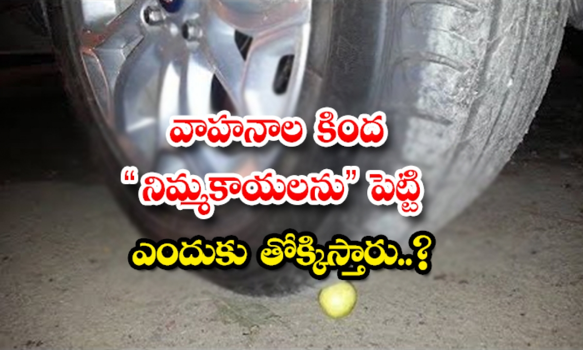 Why Do You Put Lemons Under Vehicles And Trample-TeluguStop.com