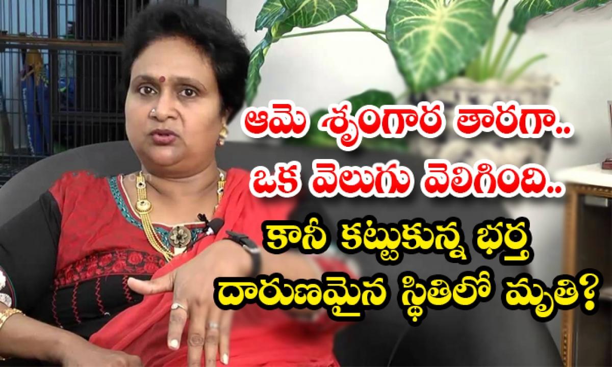 Lesser Known Heart Melting Facts About Actress And Dancer Anuradha Personal Life-ఆమె శృంగారతారగా.. ఒక వెలుగువెలిగింది.. కానీ కట్టుకున్న భర్త దారుణమైన స్థితిలో మృతి-Latest News - Telugu-Telugu Tollywood Photo Image-TeluguStop.com
