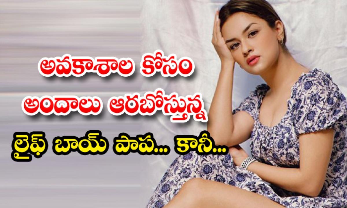 Life Boy Add Fame Avneet Kaur Increasing Glamour Dose For Movie Offers-అవకాశాల కోసం అందాలు ఆరబోస్తున్న లైఫ్ బాయ్ పాప.. కానీ…-Latest News - Telugu-Telugu Tollywood Photo Image-TeluguStop.com