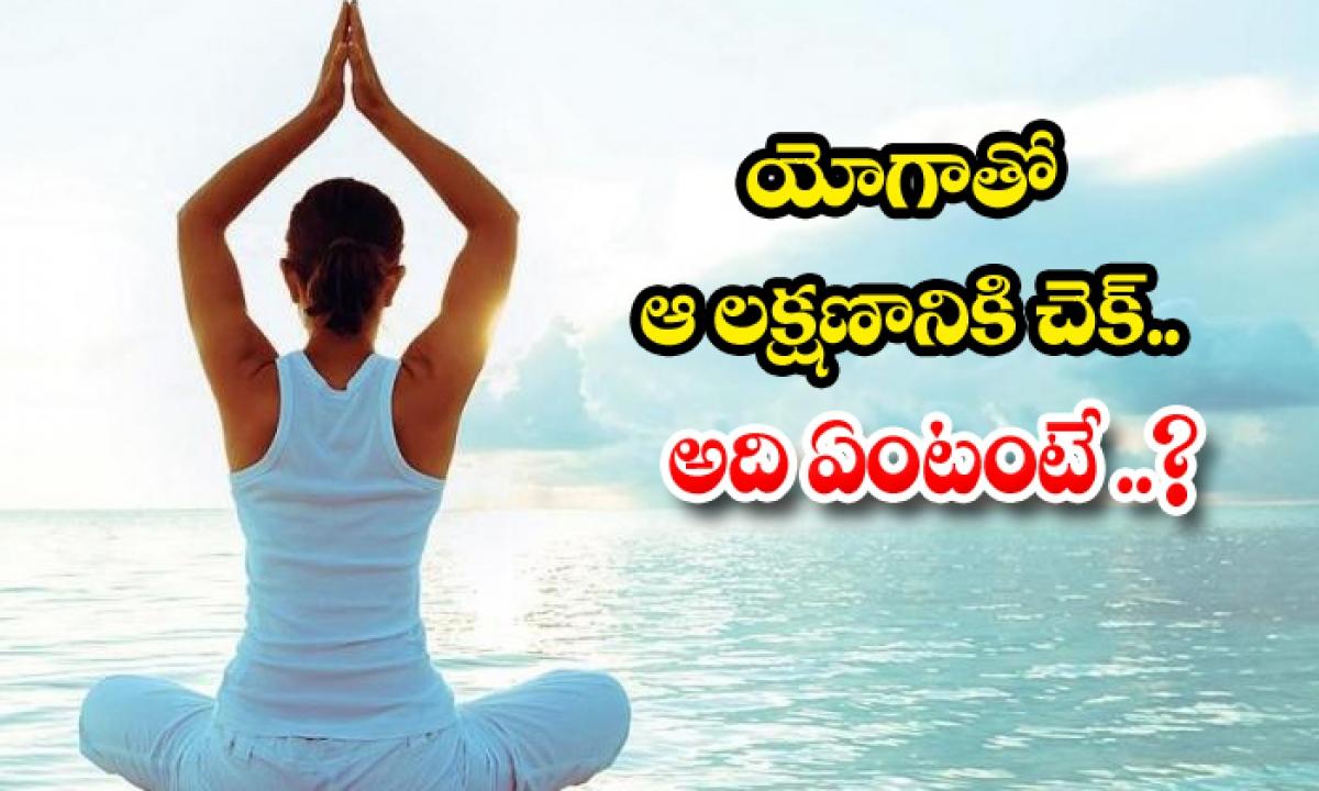 Yoga Asanas To Lower High Blood Pressure Naturally Know Here All Details-యోగాతో ఆ లక్షణానికి చెక్.. అది ఏంటంటే-Latest News - Telugu-Telugu Tollywood Photo Image-TeluguStop.com