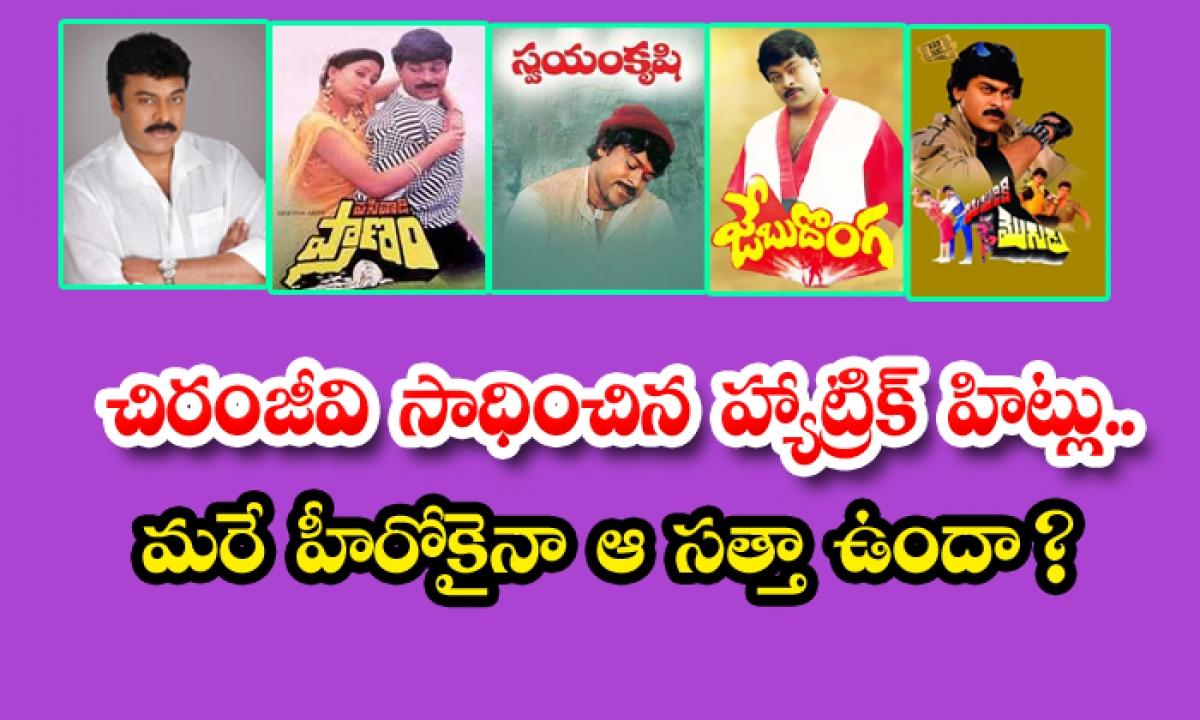 List Of Chiranjeevi Hattrick Hits-TeluguStop.com