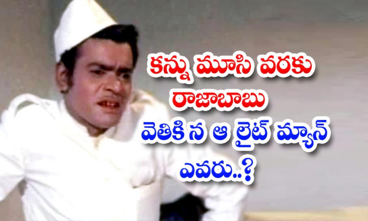 Comedian Rajababu Look For Light Man Entire His Life-TeluguStop.com