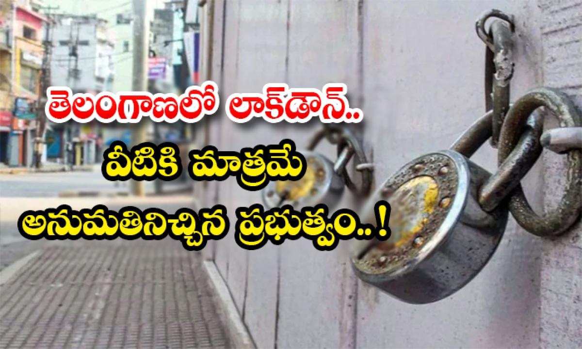Lockdown In Telangana The Government Only Allowed These-తెలంగాణలో లాక్డౌన్.. వీటికి మాత్రమే అనుమతినిచ్చిన ప్రభుత్వం.. -Breaking/Featured News Slide-Telugu Tollywood Photo Image-TeluguStop.com