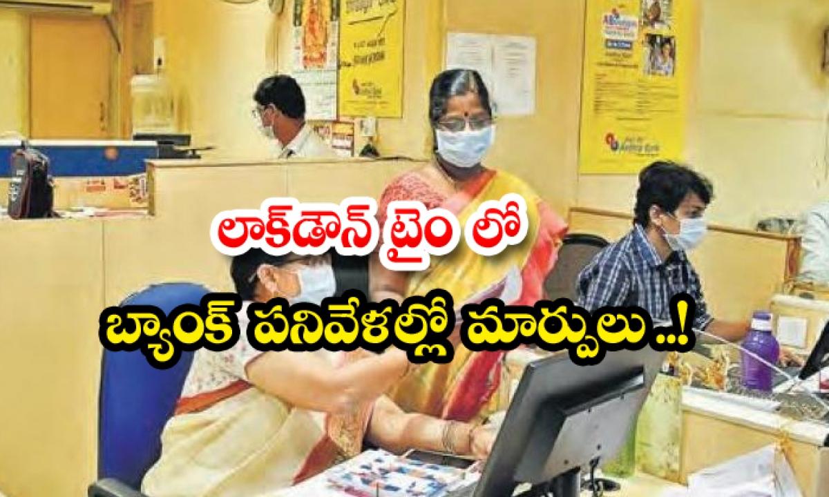 Telangana Lockdown Bank Timings Are Changed-లాక్ డౌన్ టైం లో బ్యాంక్ పనివేళల్లో మార్పులు..-General-Telugu-Telugu Tollywood Photo Image-TeluguStop.com