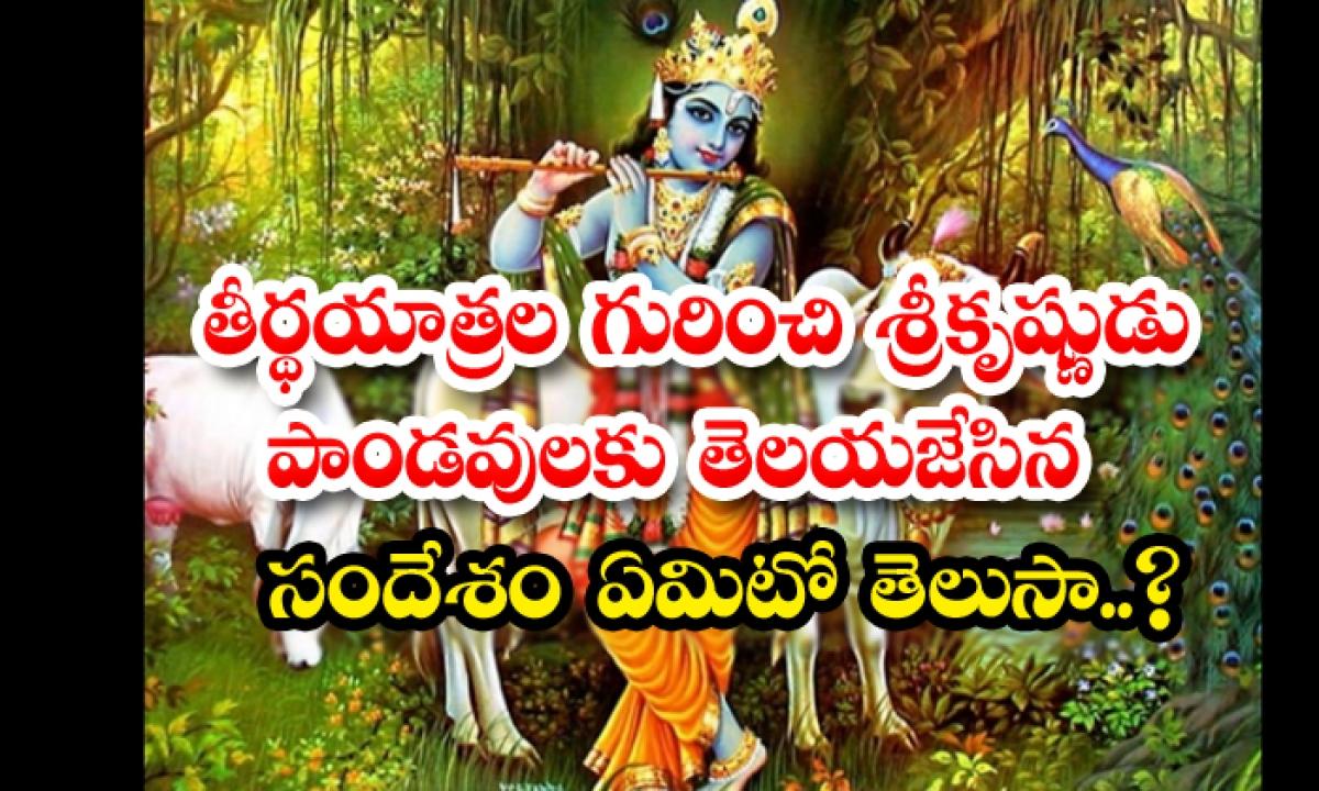Do You Know The Message That Lord Krishna Conveyed To The Pandavas About Pilgrimages-తీర్థయాత్రల గురించి శ్రీకృష్ణుడు పాండవులకు తెలియజేసిన సందేశం ఏమిటో తెలుసా..-Latest News - Telugu-Telugu Tollywood Photo Image-TeluguStop.com