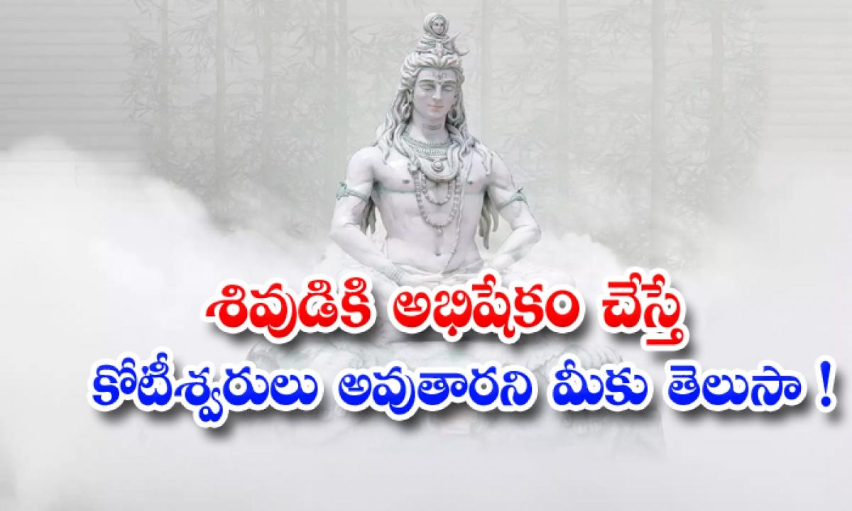 Lord Siva Abhishekam Will Do Richest Person-శివుడికి అభిషేకం చేస్తే కోటీశ్వరులు అవుతారని మీకు తెలుసా-Latest News - Telugu-Telugu Tollywood Photo Image-TeluguStop.com