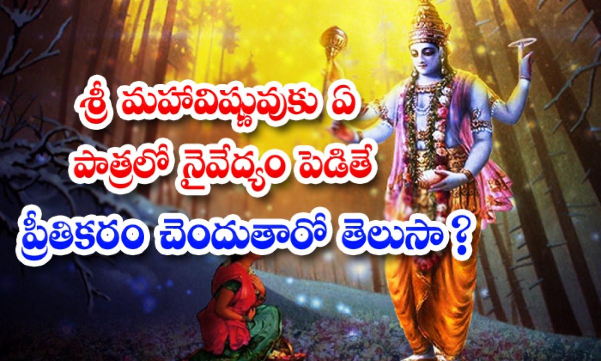 What Are The Ways We Can Worship Lord Vishnu-శ్రీ మహావిష్ణువుకు ఏ పాత్రలో నైవేద్యం పెడితే ప్రీతికరం చెందుతారో తెలుసా-Latest News - Telugu-Telugu Tollywood Photo Image-TeluguStop.com