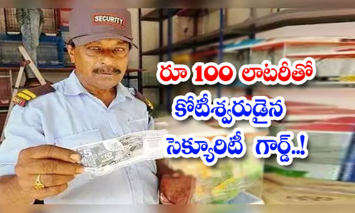 Rs Billionaire Security Guard With 100 Lottery-TeluguStop.com