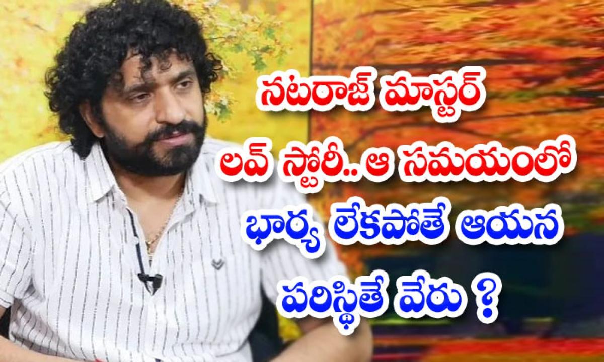 Bigg Boss Telugu 5 Natraj Master Emotional Love Story-నటరాజ్ మాస్టర్ లవ్ స్టోరీ.. ఆ సమయంలో భార్య లేకపోతే ఆయన పరిస్థితే వేరు-Latest News - Telugu-Telugu Tollywood Photo Image-TeluguStop.com