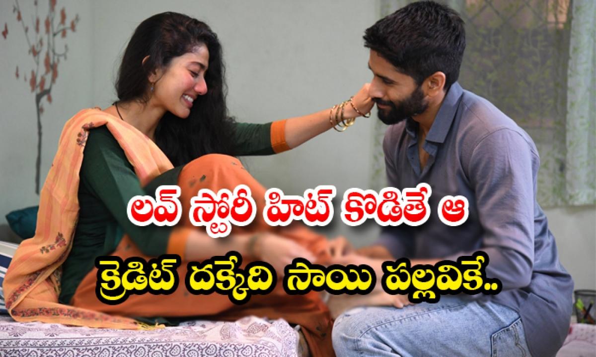 Love Story Movie Credit To Sai Pallavi-లవ్ స్టోరీ హిట్ కొడితే ఆ క్రెడిట్ దక్కేది సాయి పల్లవికే..-Latest News - Telugu-Telugu Tollywood Photo Image-TeluguStop.com