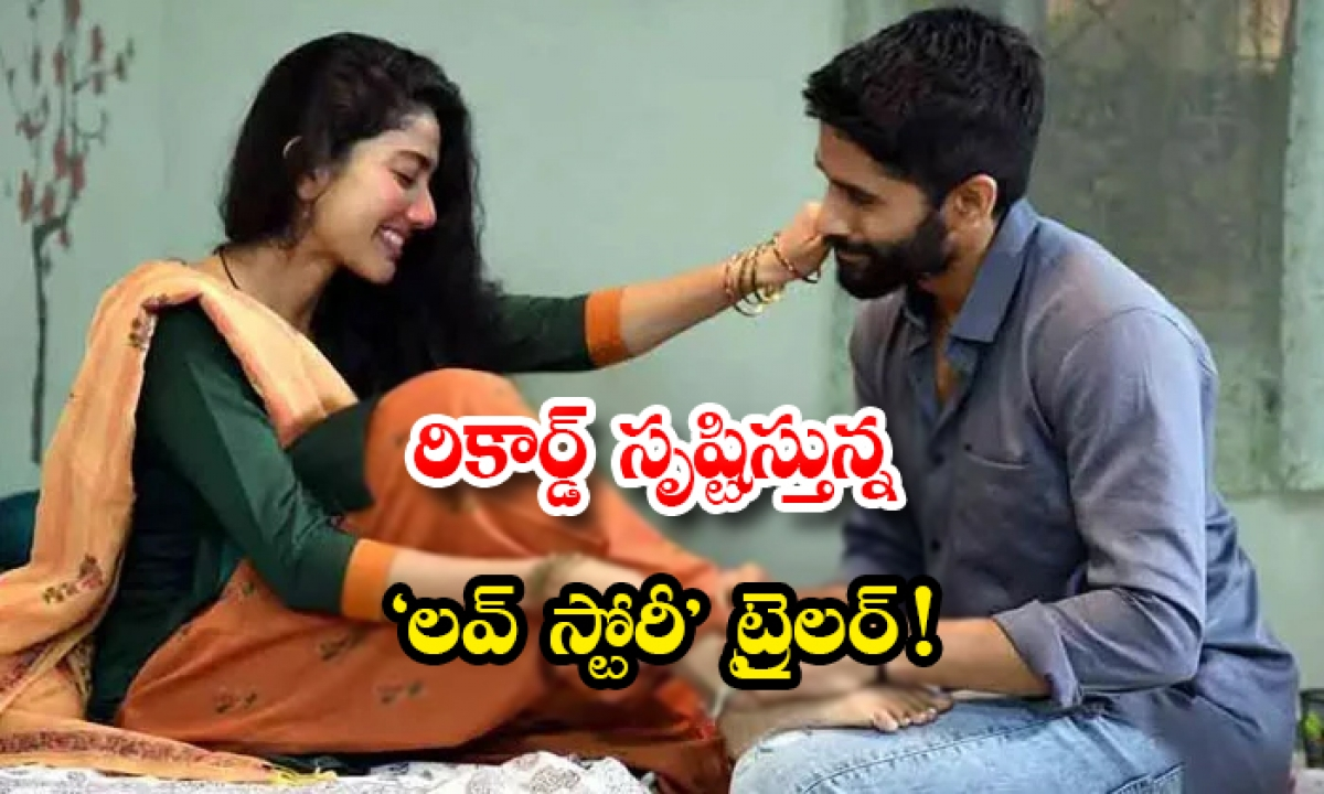 Love Story Movie Theatrical Trailer Record Created In Youtube-రికార్డ్ సృష్టిస్తున్న లవ్ స్టోరీ' ట్రైలర్ -Latest News - Telugu-Telugu Tollywood Photo Image-TeluguStop.com