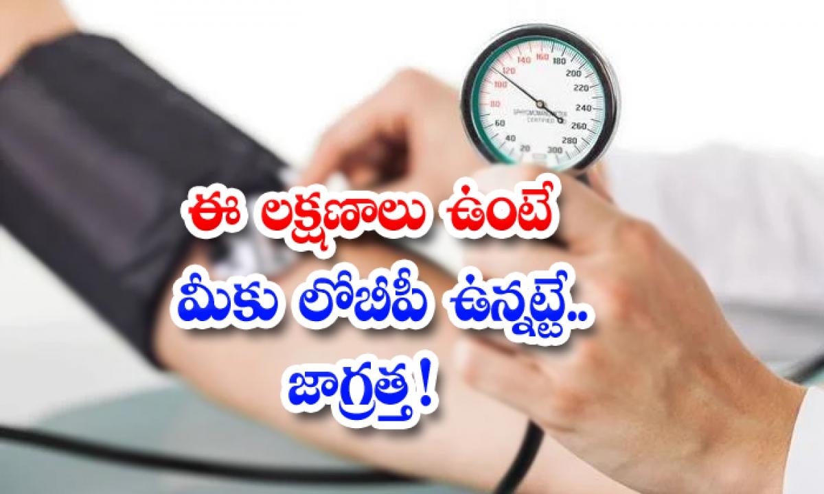 Low Blood Pressure Symptoms Here-TeluguStop.com