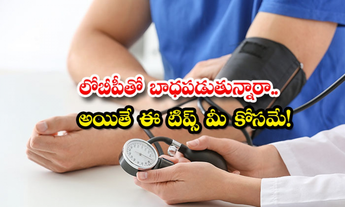 Tips For How To Get Rid Of Low Blood Pressure-లోబీపీతో బాధపడుతున్నారా.. అయితే ఈ టిప్స్ మీ కోసమే-General-Telugu-Telugu Tollywood Photo Image-TeluguStop.com
