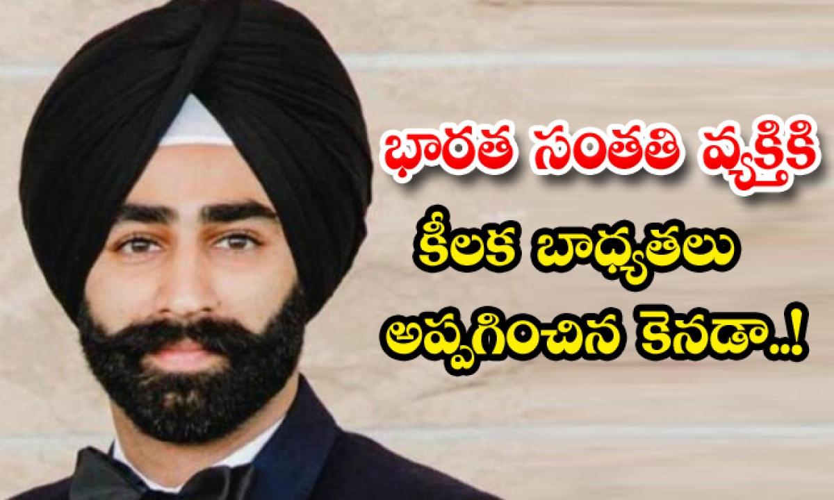 Indian Origin Man Angad Singh Appointed As Official In Canadian Govt-భారత సంతతి వ్యక్తికి కీలక బాధ్యతలు అప్పగించిన కెనడా…-Latest News - Telugu-Telugu Tollywood Photo Image-TeluguStop.com